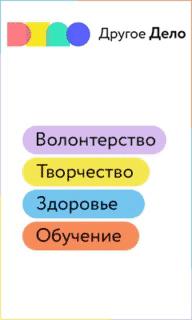 ДругоеДело_Баннер-42